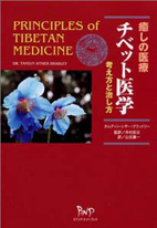 Principles of Tibetan Medicine Japanese Version