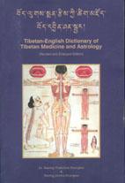 Tibetan Medicine Recommended Reading - Arura Tibetan Medicine